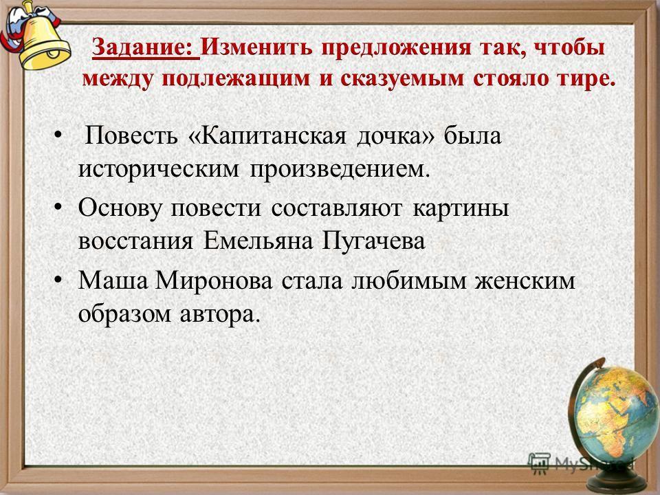 Повесть «Капитанская дочка» была историческим произведением. Основу повести составляют картины восстания Емельяна Пугачева Маша Миронова стала любимым женским образом автора.