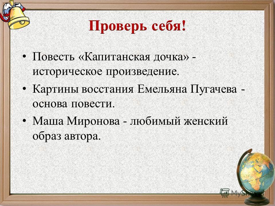 Повесть «Капитанская дочка» - историческое произведение. Картины восстания Емельяна Пугачева - основа повести. Маша Миронова - любимый женский образ автора.