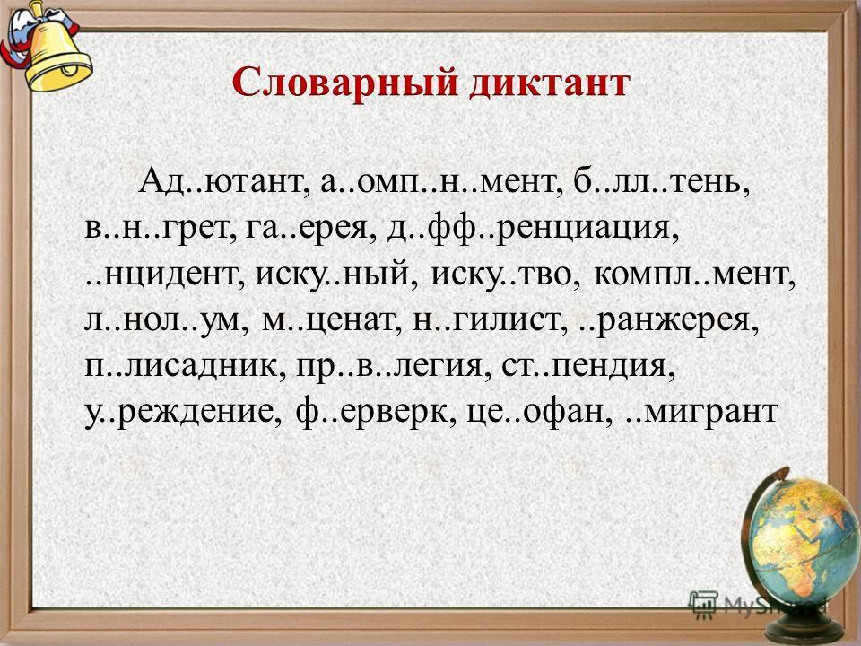 Ад..ютант, а..омп..н..мент, б..лл..тень, в..н..грет, га..ерея, д..фф..ренциация,..нцидент, иску..ный, иску..тво, компл..мент, л..нол..ум, м..ценат, н..гилист,..ранжерея, п..лисадник, пр..в..легия, ст..пендия, у..реждение, ф..ерверк, це..офан,..мигран