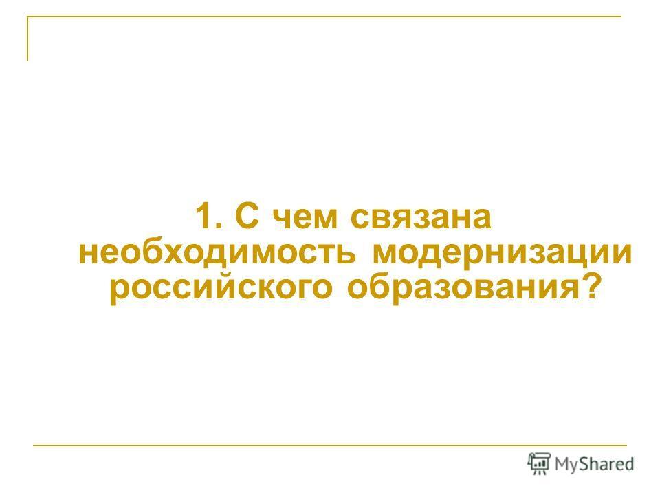 1. С чем связана необходимость модернизации российского образования?