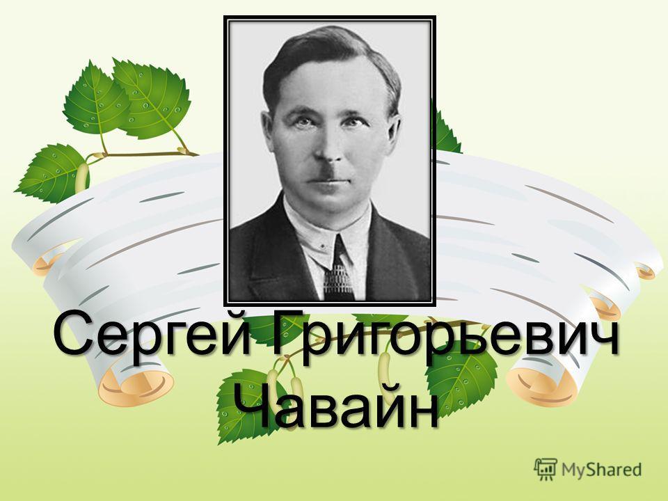 Сергей Григорьевич Чавайн