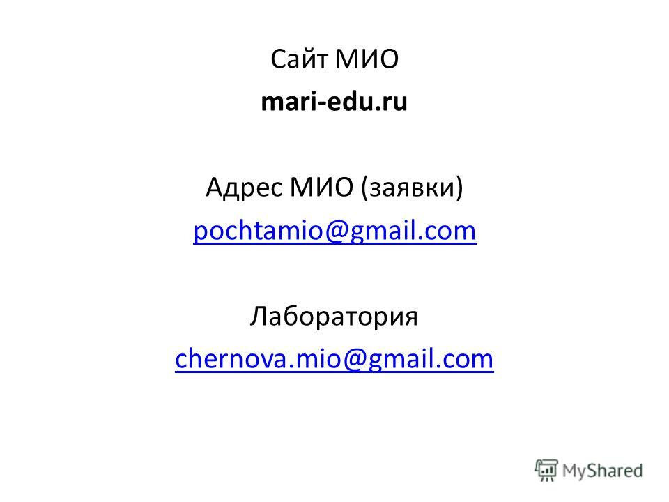 Сайт МИО mari-edu.ru Адрес МИО (заявки) pochtamio@gmail.com Лаборатория chernova.mio@gmail.com