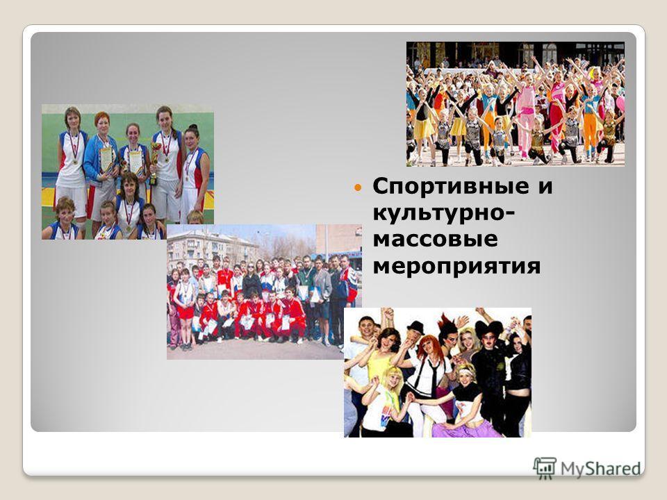Спортивные и культурно- массовые мероприятия