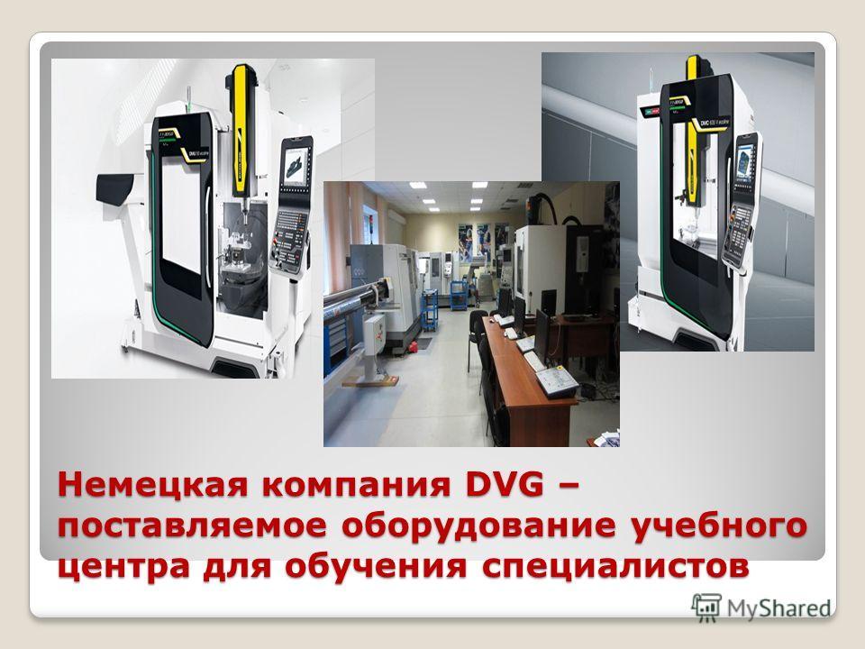 Немецкая компания DVG – поставляемое оборудование учебного центра для обучения специалистов
