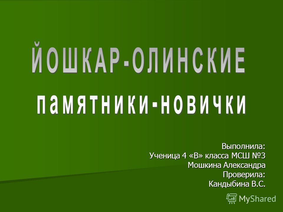 Выполнила: Ученица 4 «В» класса МСШ 3 Мошкина Александра Проверила: Кандыбина В.С.