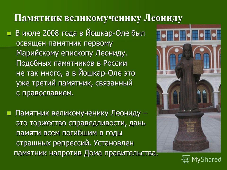 Памятник великомученику Леониду В июле 2008 года в Йошкар-Оле был В июле 2008 года в Йошкар-Оле был освящен памятник первому освящен памятник первому Марийскому епископу Леониду. Марийскому епископу Леониду. Подобных памятников в России Подобных памя