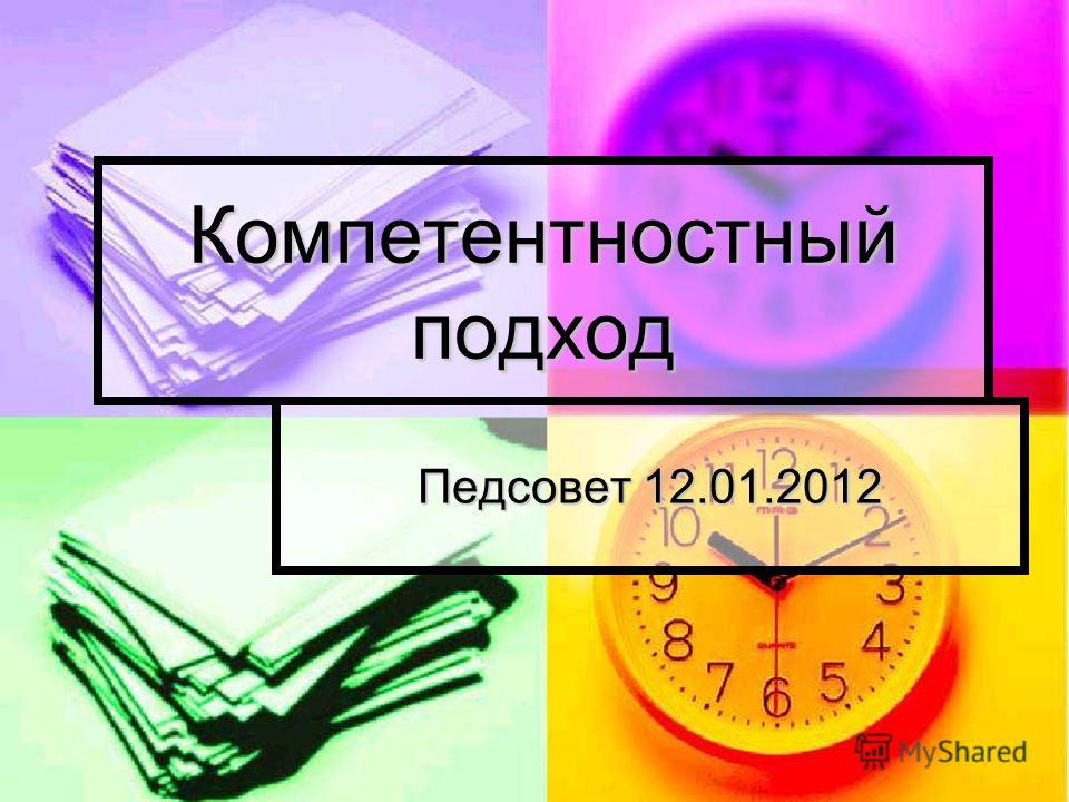 Компетентностный подход Педсовет 12.01.2012