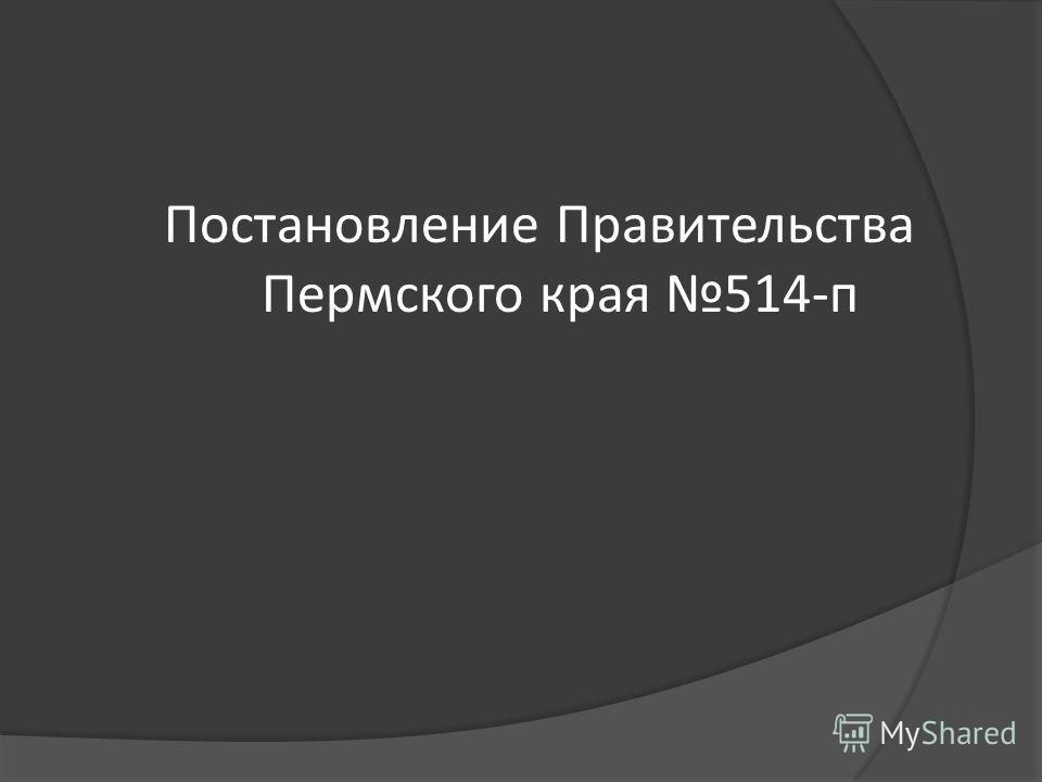 Постановление Правительства Пермского края 514-п