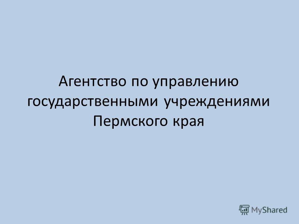 Агентство по управлению государственными учреждениями Пермского края