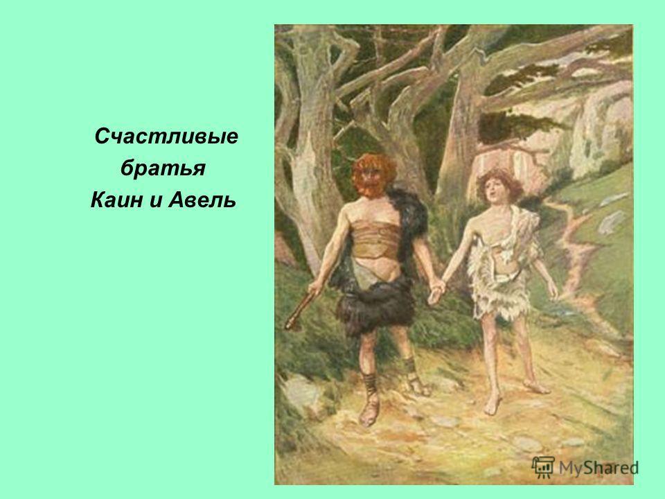 Счастливые братья Каин и Авель