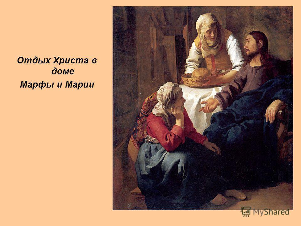 Отдых Христа в доме Марфы и Марии