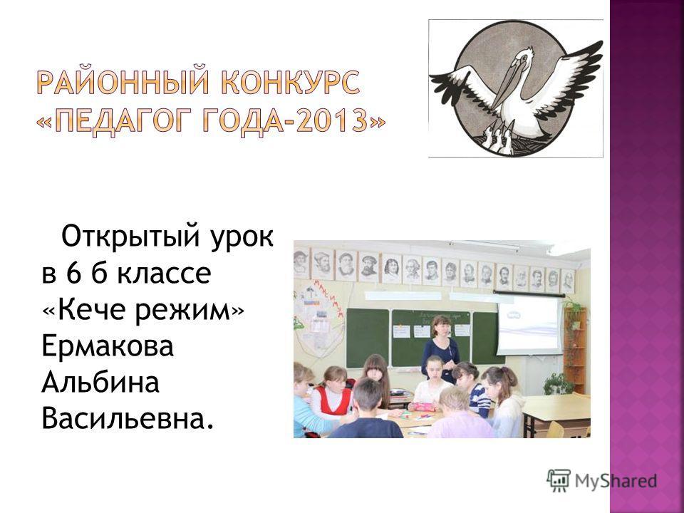 Открытый урок в 6 б классе «Кече режим» Ермакова Альбина Васильевна.