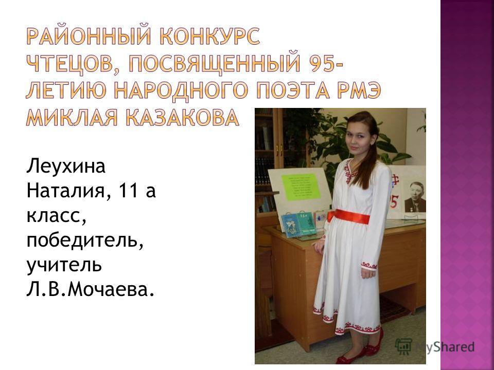 Леухина Наталия, 11 а класс, победитель, учитель Л.В.Мочаева.