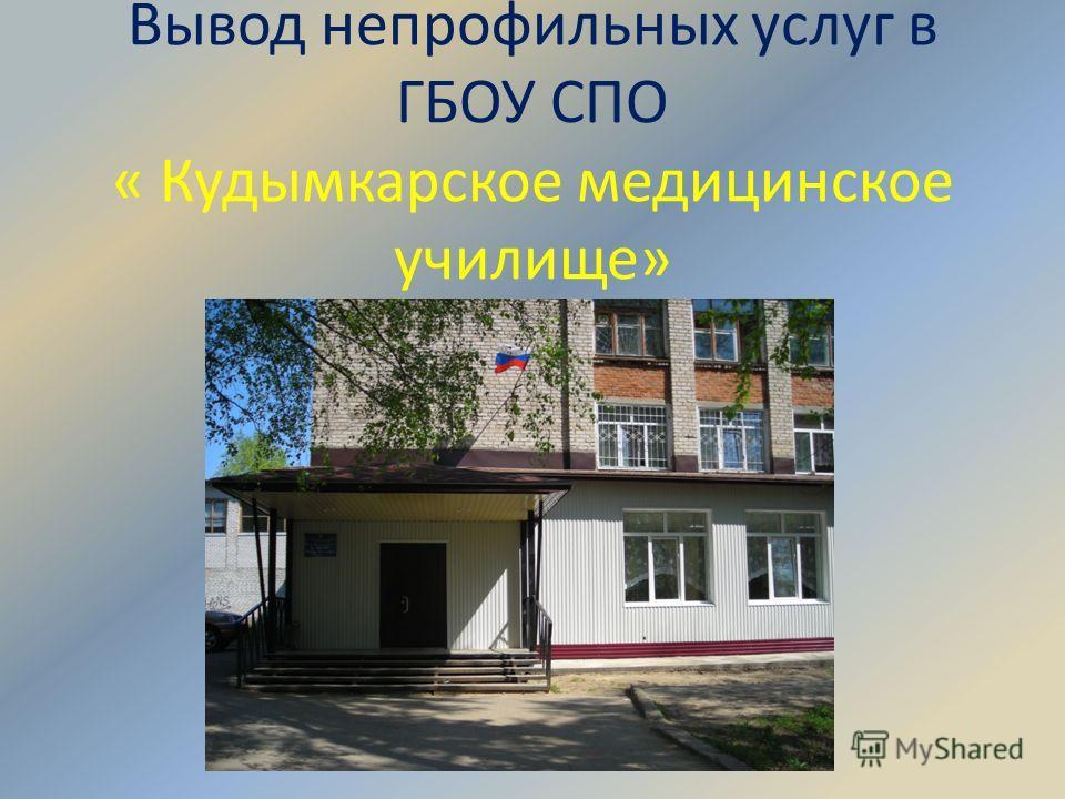 Вывод непрофильных услуг в ГБОУ СПО « Кудымкарское медицинское училище»
