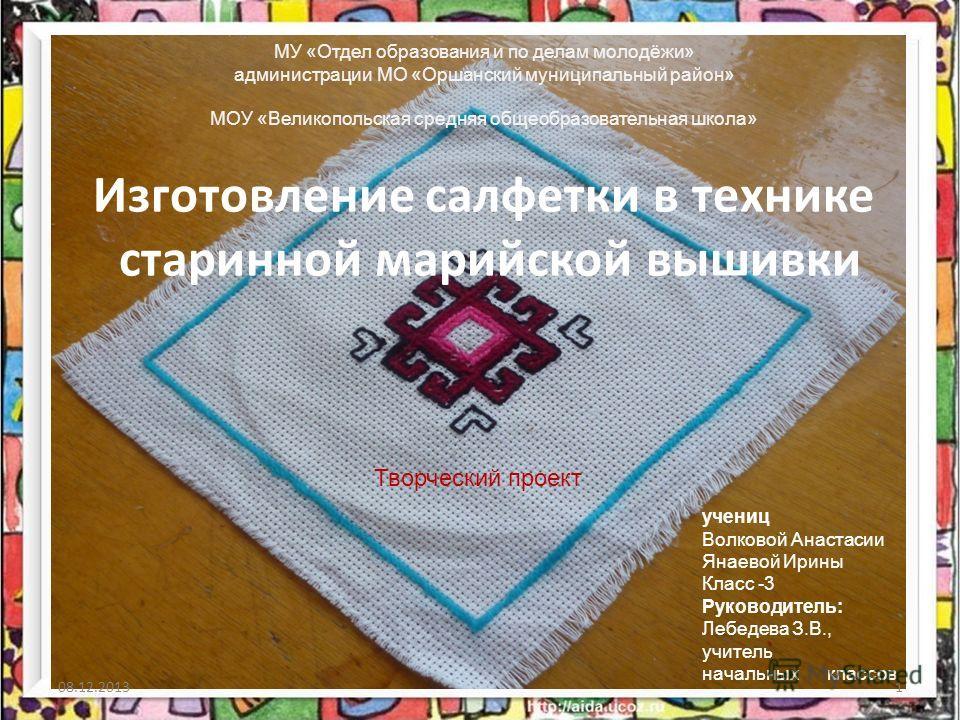 марийской вышивки