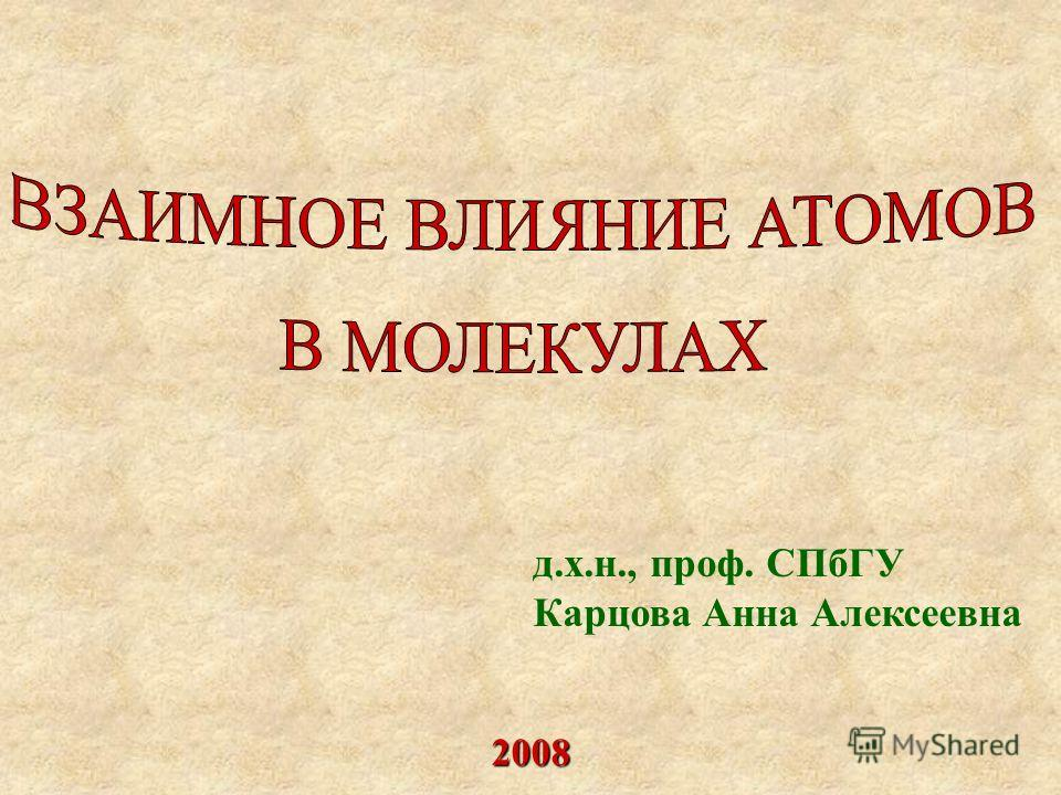 д.х.н., проф. СПбГУ Карцова Анна Алексеевна 2008