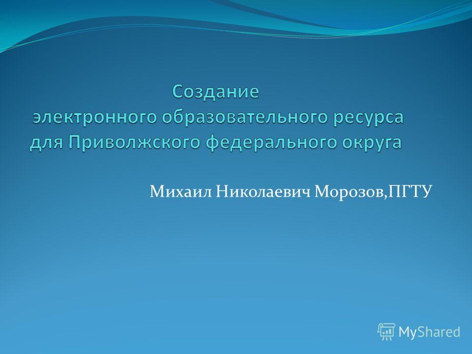 Михаил Николаевич Морозов,ПГТУ