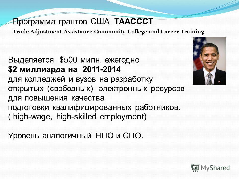 Программа грантов США TAACCCT Trade Adjustment Assistance Community College and Career Training Выделяется $500 милн. ежегодно $2 миллиарда на 2011-2014 для колледжей и вузов на разработку открытых (свободных) электронных ресурсов для повышения качес