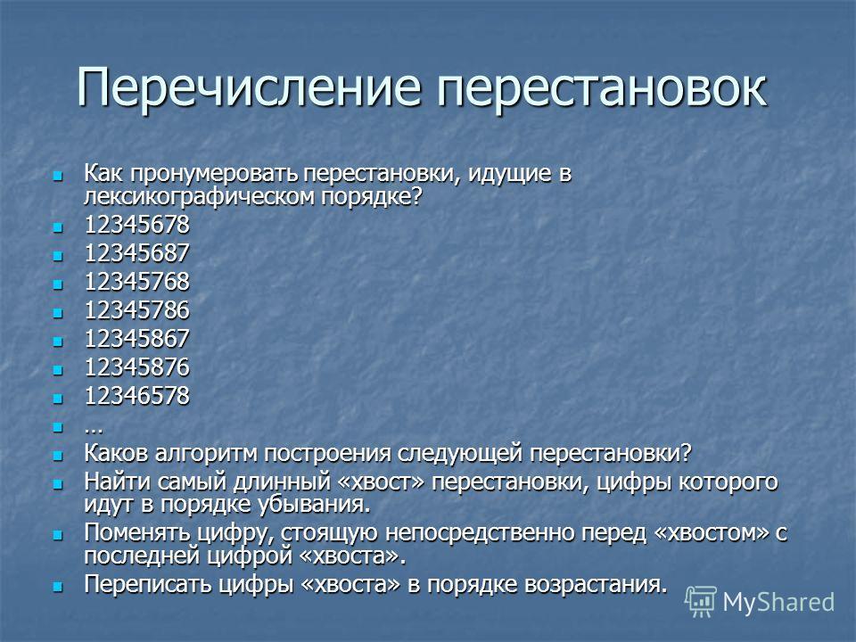 Перечисление перестановок Как пронумеровать перестановки, идущие в лексикографическом порядке? Как пронумеровать перестановки, идущие в лексикографическом порядке? 12345678 12345678 12345687 12345687 12345768 12345768 12345786 12345786 12345867 12345