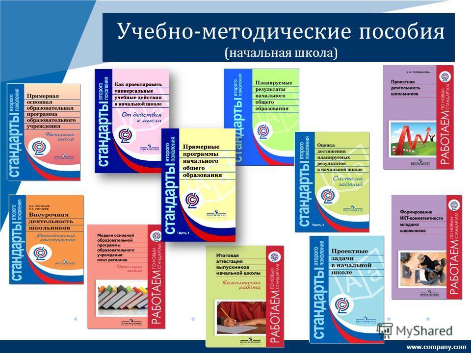 www.company.com 13 Учебно-методические пособия (начальная школа)