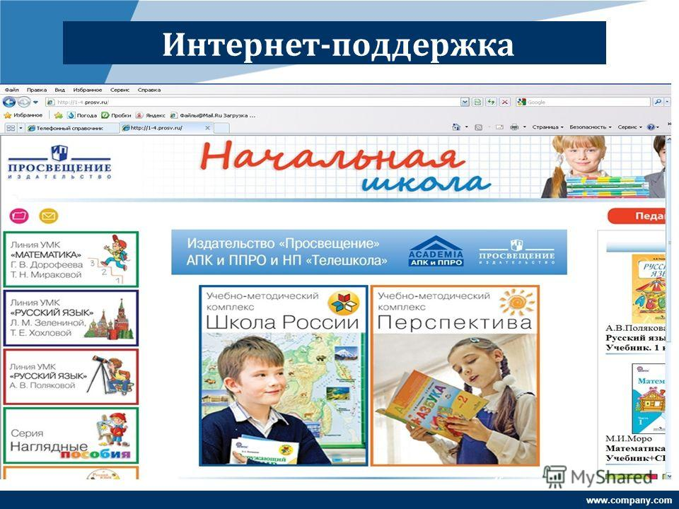 www.company.com 15 Интернет-поддержка
