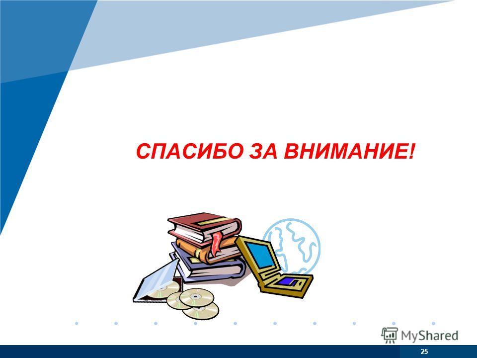 www.company.com СПАСИБО ЗА ВНИМАНИЕ! 25