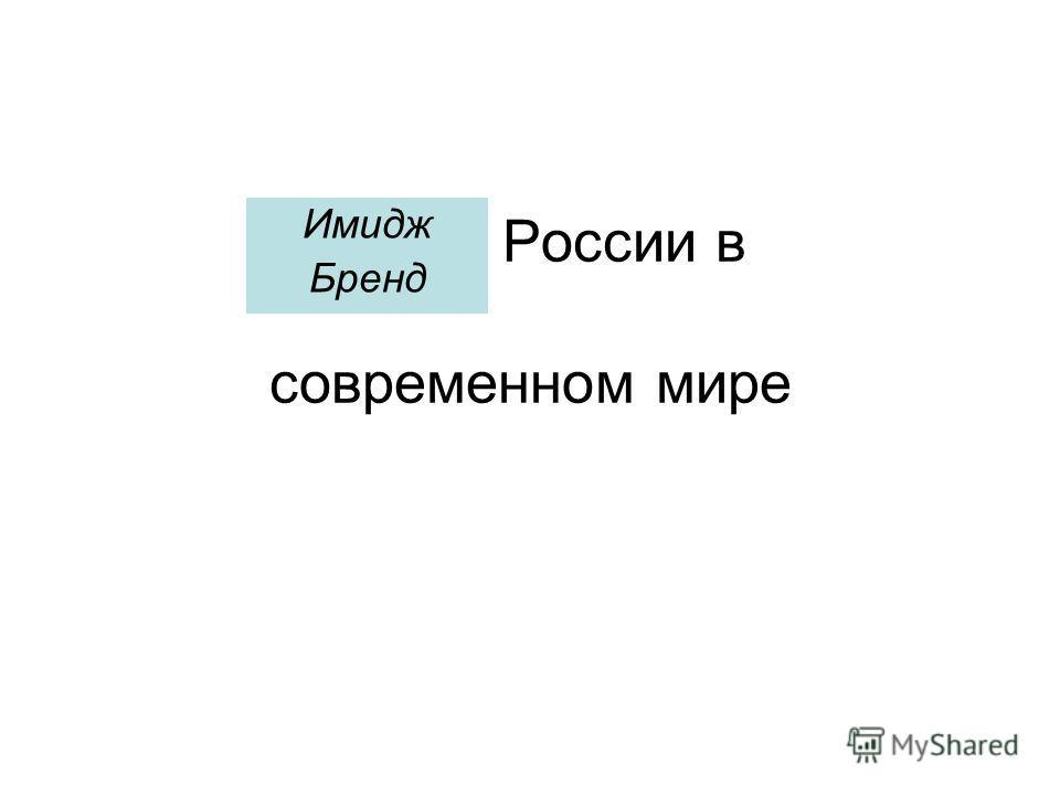 Образ России в современном мире Имидж Бренд
