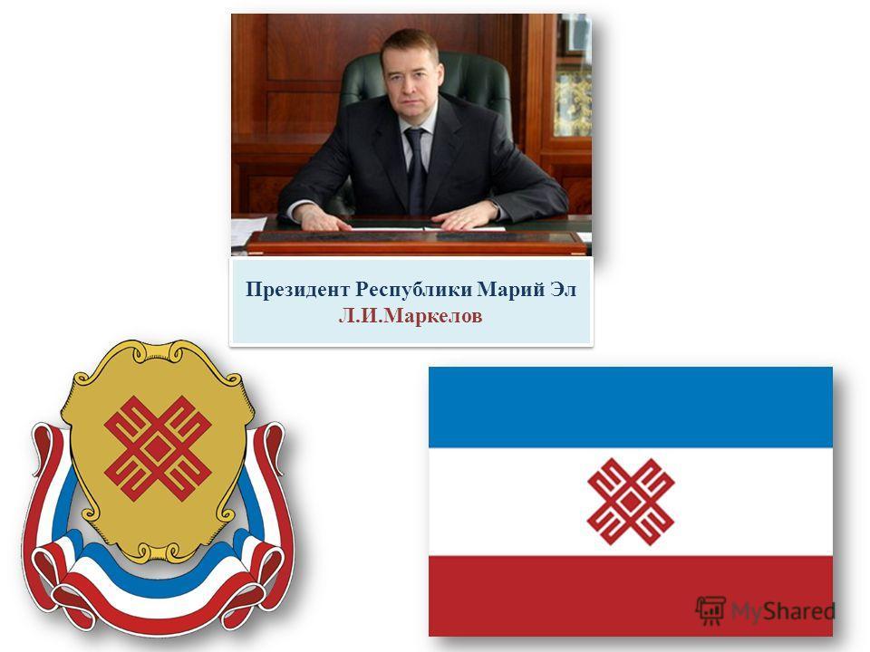 Президент Республики Марий Эл Л.И.Маркелов