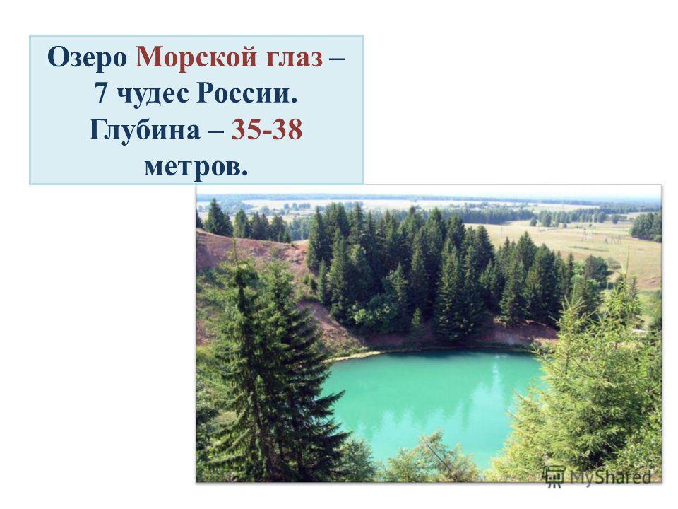 Озеро Морской глаз – 7 чудес России. Глубина – 35-38 метров.
