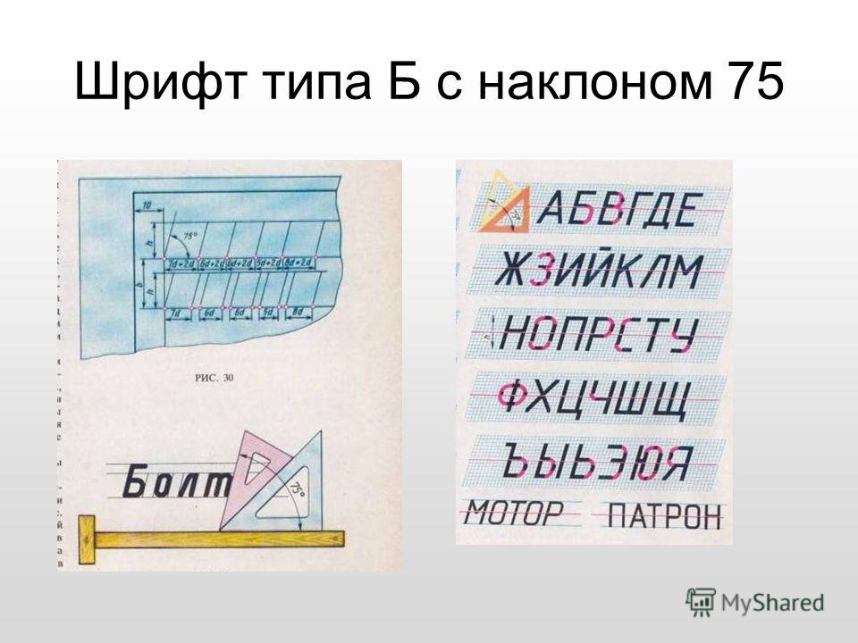 Шрифт типа Б с наклоном 75