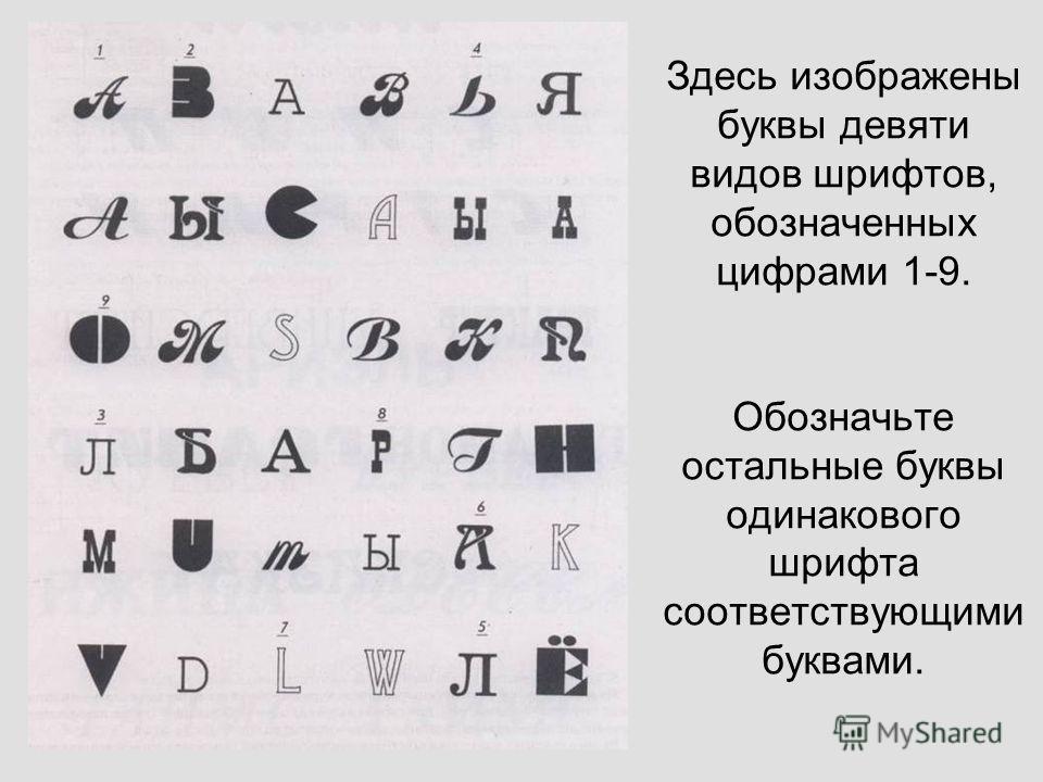 Здесь изображены буквы девяти видов шрифтов, обозначенных цифрами 1-9. Обозначьте остальные буквы одинакового шрифта соответствующими буквами.