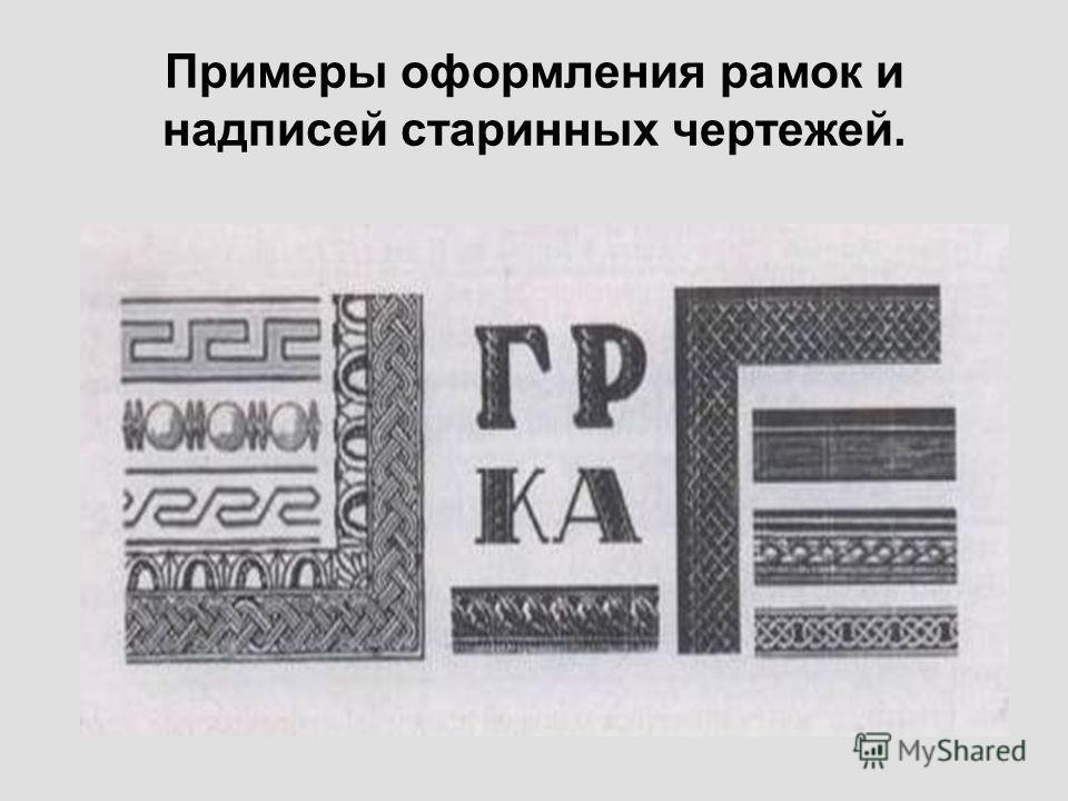 Примеры оформления рамок и надписей старинных чертежей.