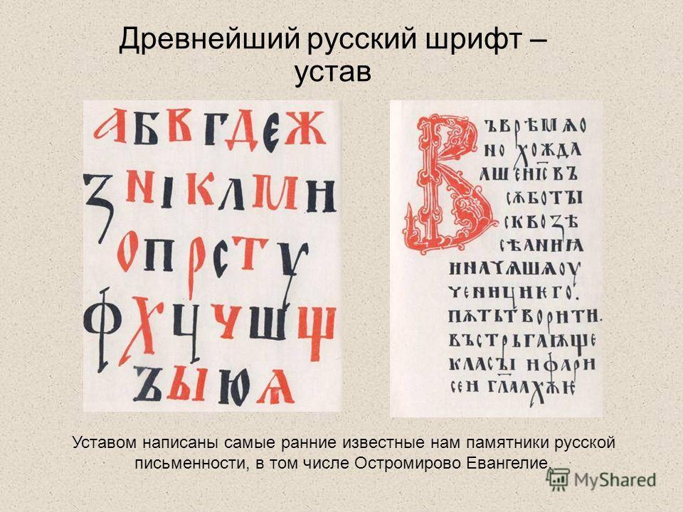 Древнейший русский шрифт – устав Уставом написаны самые ранние известные нам памятники русской письменности, в том числе Остромирово Евангелие.