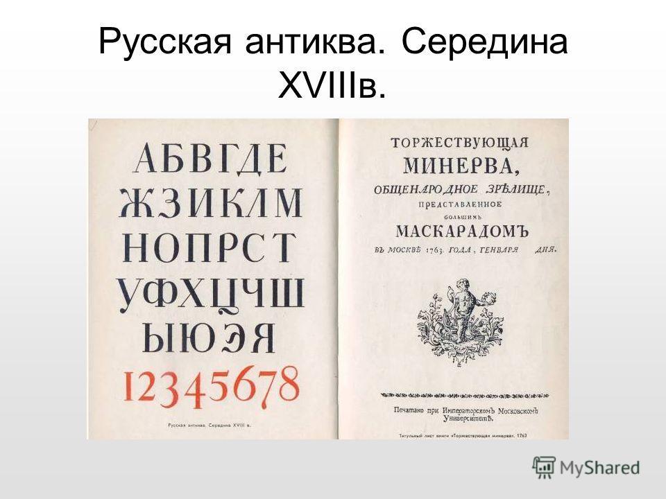 Русская антиква. Середина XVIIIв.