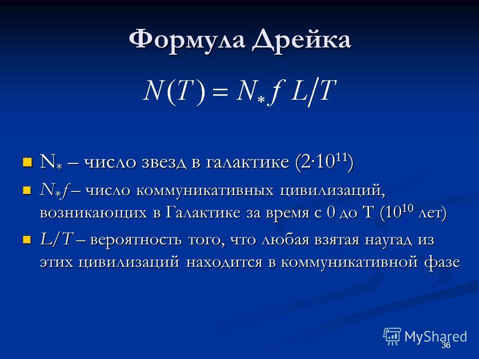 36 Формула Дрейка N * – число звезд в галактике (210 11 ) N * – число звезд в галактике (210 11 ) N * f – число коммуникативных цивилизаций, возникающих в Галактике за время с 0 до T (10 10 лет) N * f – число коммуникативных цивилизаций, возникающих