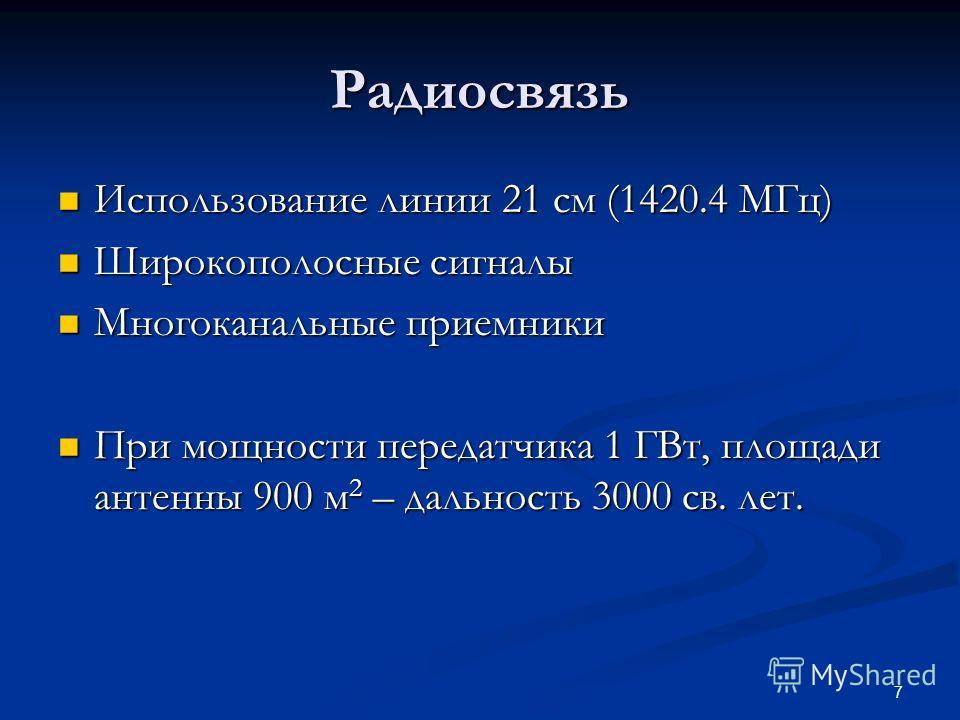 7 Радиосвязь Использование линии 21 см (1420.4 МГц) Использование линии 21 см (1420.4 МГц) Широкополосные сигналы Широкополосные сигналы Многоканальные приемники Многоканальные приемники При мощности передатчика 1 ГВт, площади антенны 900 м 2 – дальн