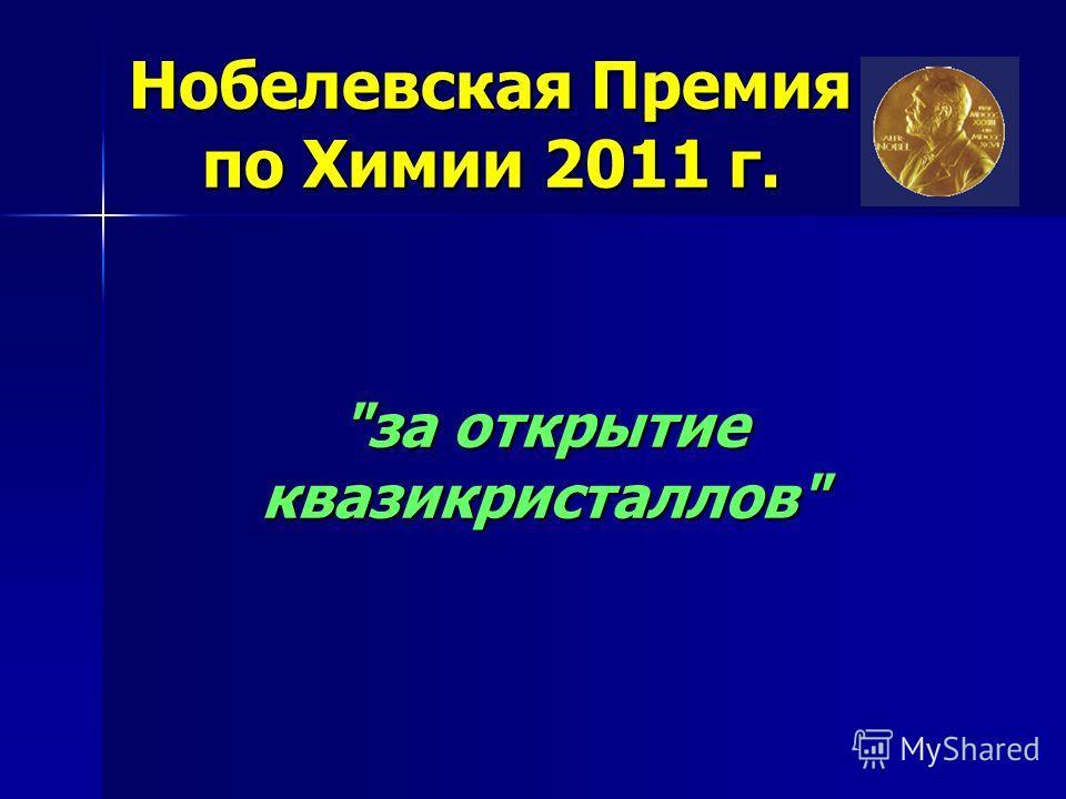Нобелевская Премия по Химии 2011 г. за открытие квазикристаллов