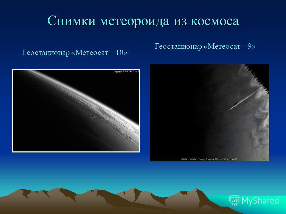 Снимки метеороида из космоса Геостационар «Метеосат – 10» Геостационар «Метеосат – 9»
