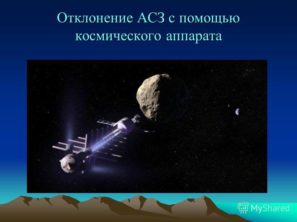Отклонение АСЗ с помощью космического аппарата