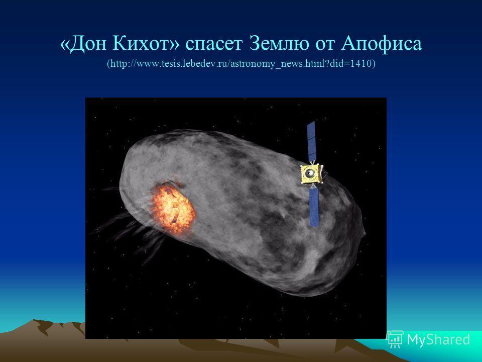 «Дон Кихот» спасет Землю от Апофиса (http://www.tesis.lebedev.ru/astronomy_news.html?did=1410)