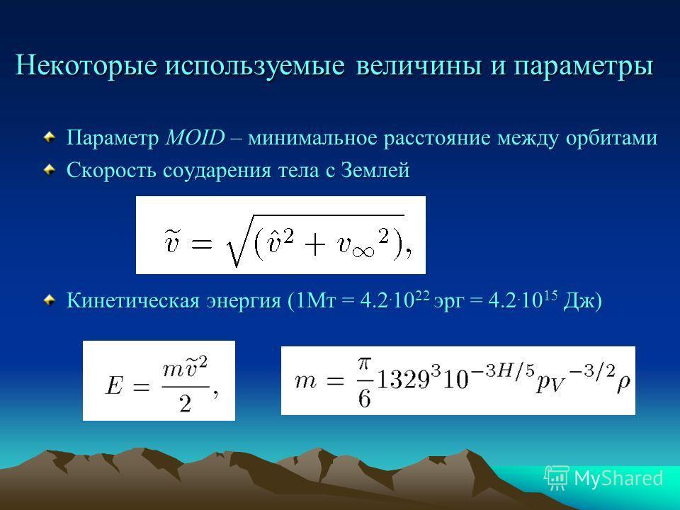 Некоторые используемые величины и параметры Параметр MOID – минимальное расстояние между орбитами Скорость соударения тела с Землей Кинетическая энергия (1Мт = 4.2. 10 22 эрг = 4.2. 10 15 Дж)