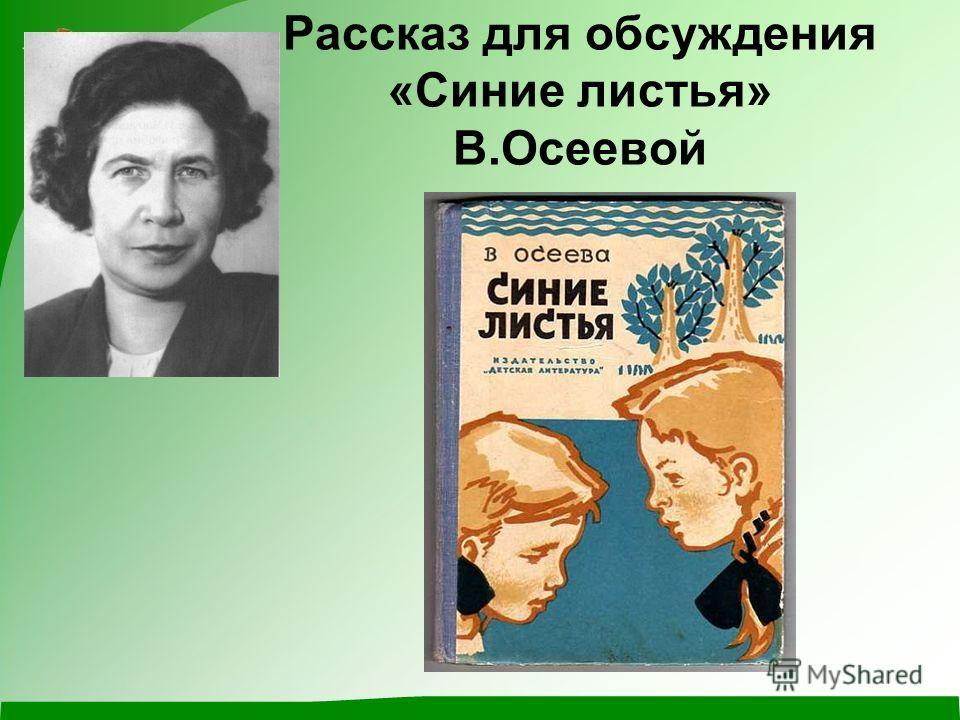 Рассказ для обсуждения «Синие листья» В.Осеевой.