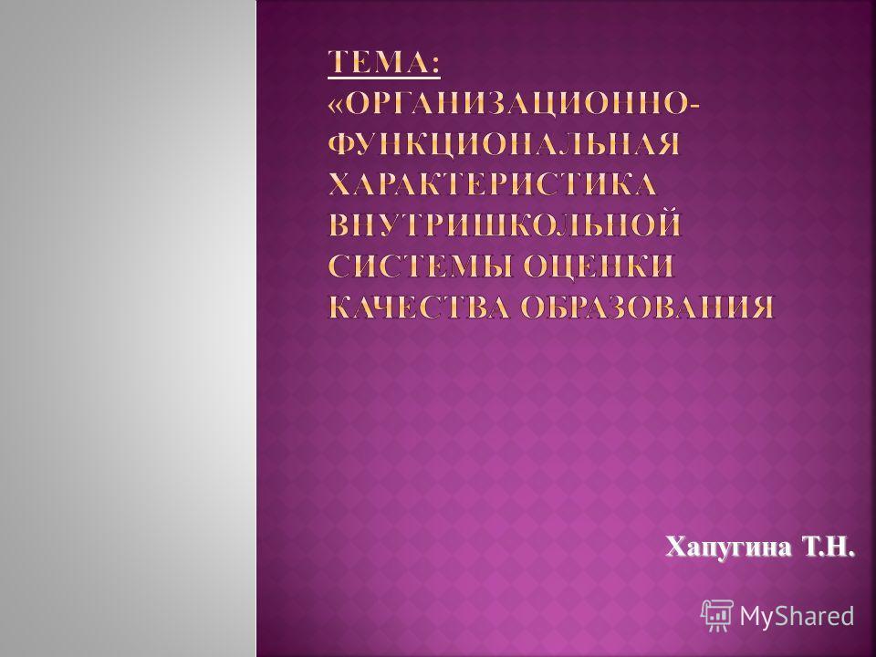 Хапугина Т.Н.