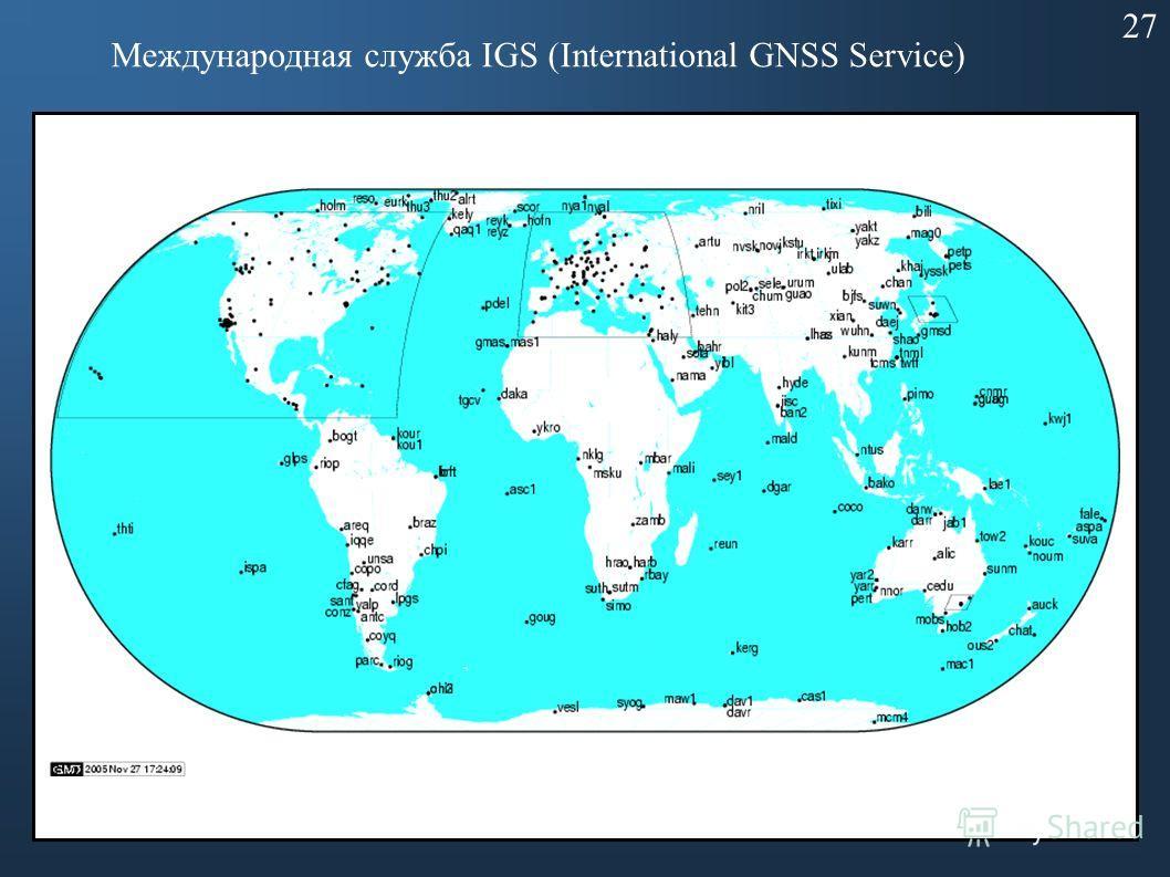 Международная служба IGS (International GNSS Service) 27