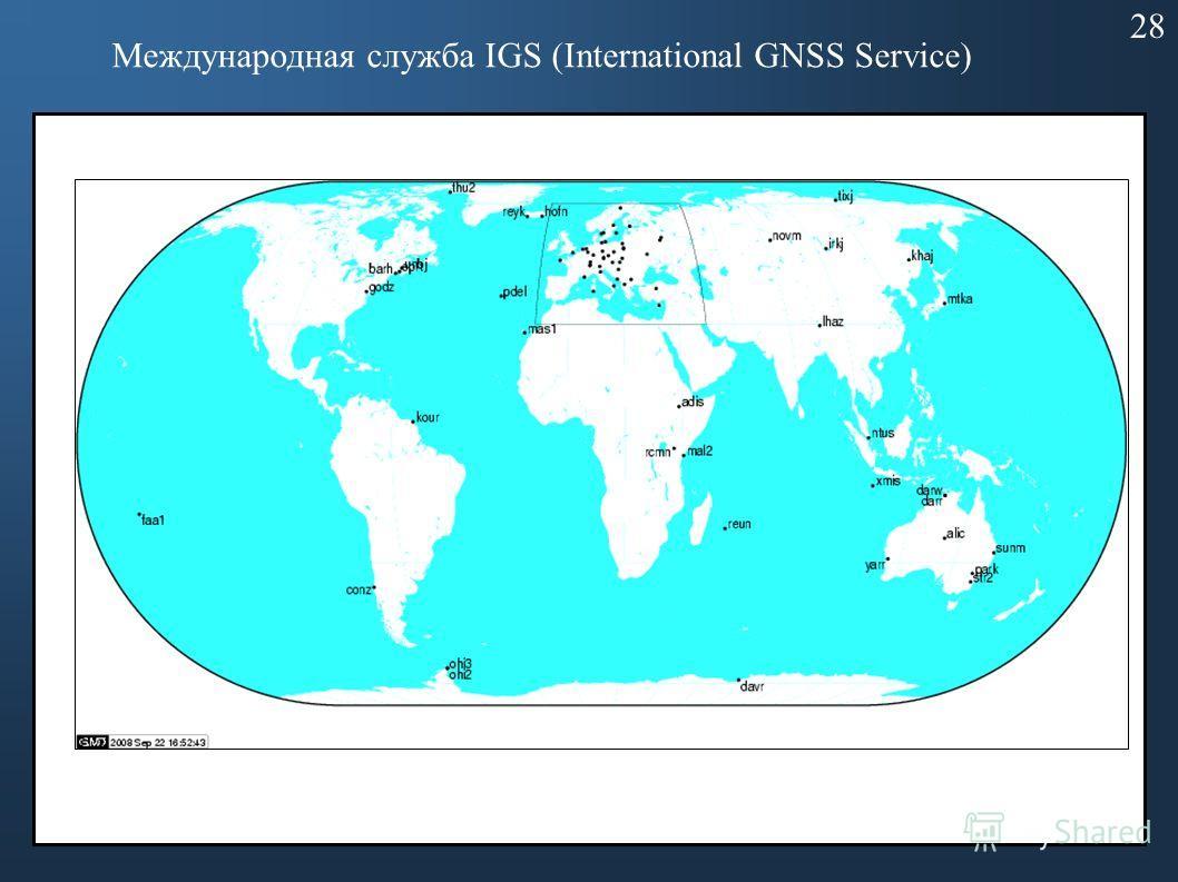 Международная служба IGS (International GNSS Service) 28