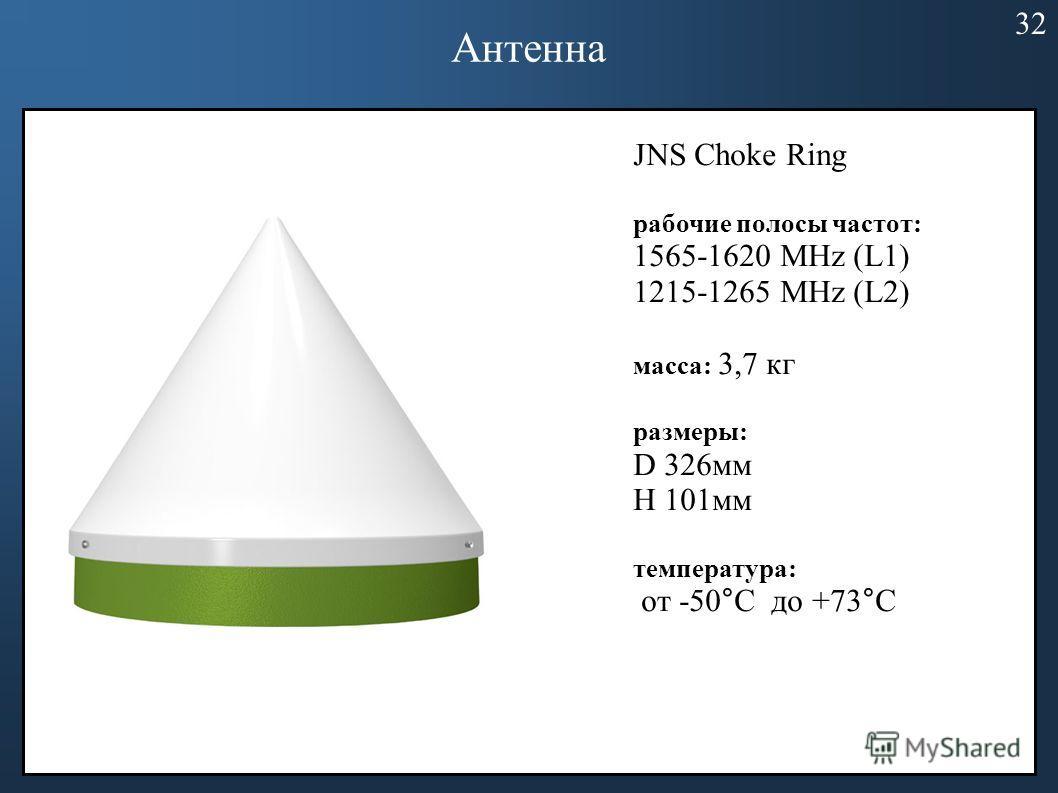 Антенна JNS Choke Ring рабочие полосы частот: 1565-1620 MHz (L1) 1215-1265 MHz (L2) масса: 3,7 кг размеры: D 326мм H 101мм температура: от -50°C до +73°C 32