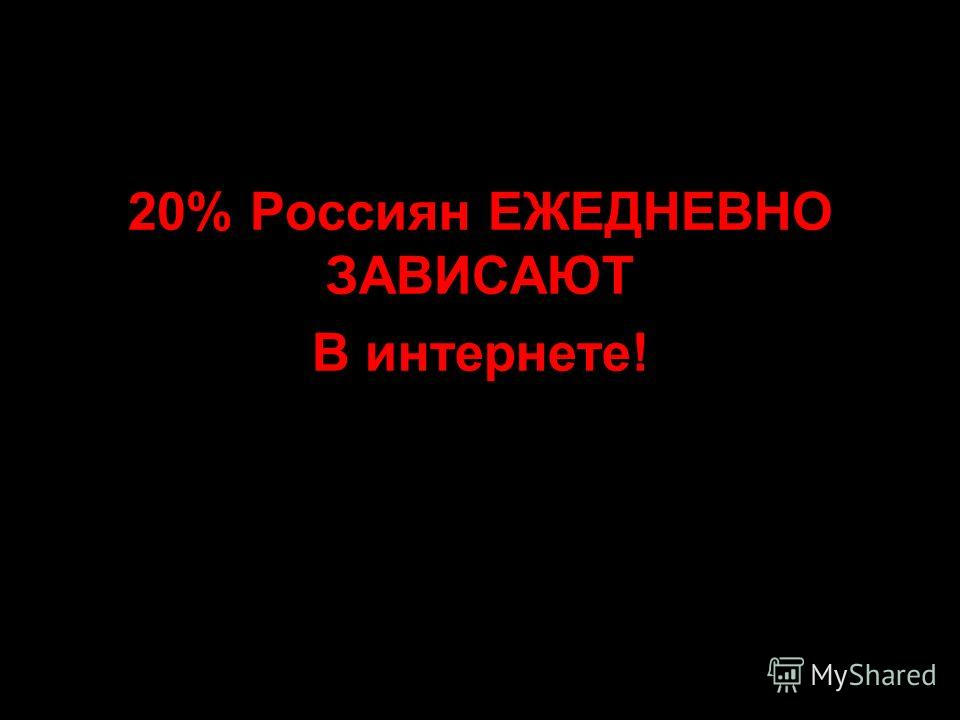 20% Россиян ЕЖЕДНЕВНО ЗАВИСАЮТ В интернете!