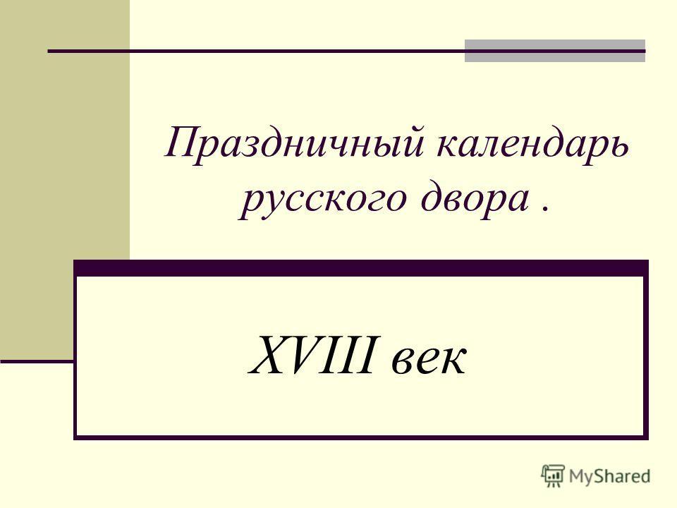 Праздничный календарь русского двора. XVIII век