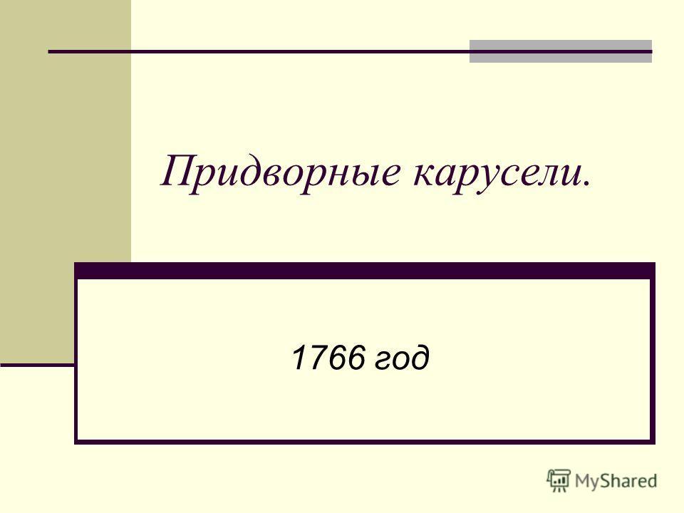 Придворные карусели. 1766 год