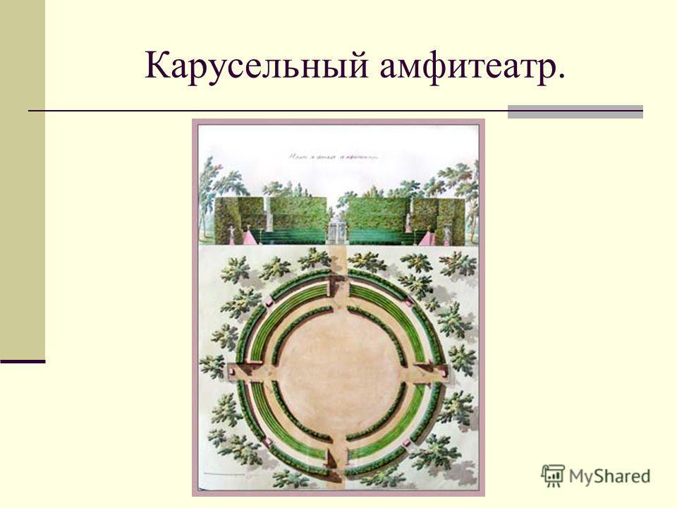 Карусельный амфитеатр.